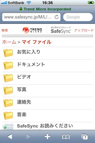 SafeSync を iPhone から見たところ